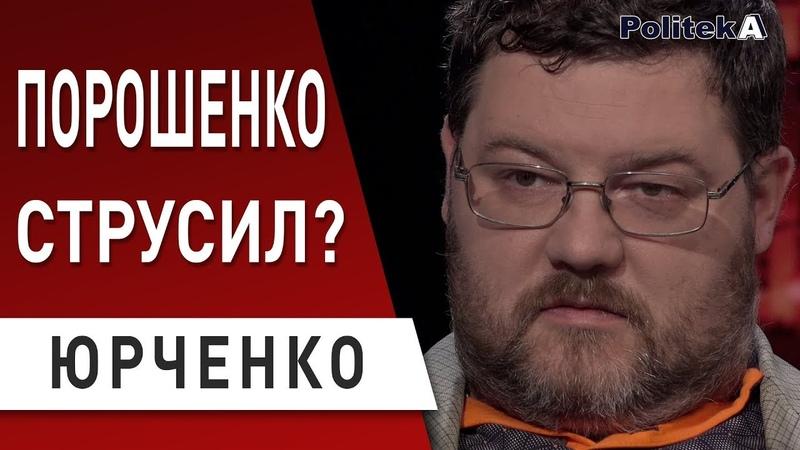 Портнов в ярости: Рябошапка отказывается сажать Порошенко - Юрченко - Зеленский, Билецкий, Тягнибок