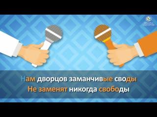 Конкурс - КАРАОКЕ НА ДВОИХ - Бременские музыканты