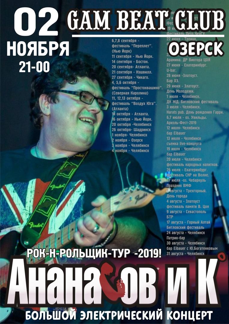 Афиша Челябинск 2.11.19. АНАНАСОВ И К в GAM BEAT CLUB!!!