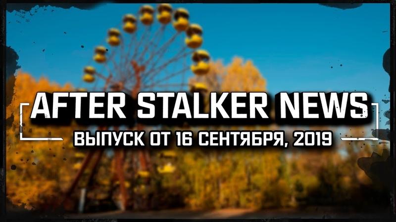 After S.T.A.L.K.E.R. News. Выпуск 11 (16.09.19)