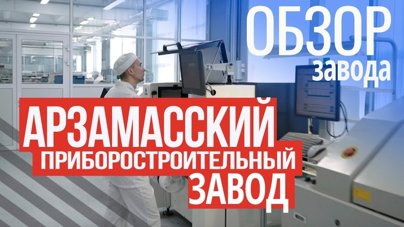 ЗАВОД Арзамасский приборостроительный. Предприятия ОПК   Станкорепорт