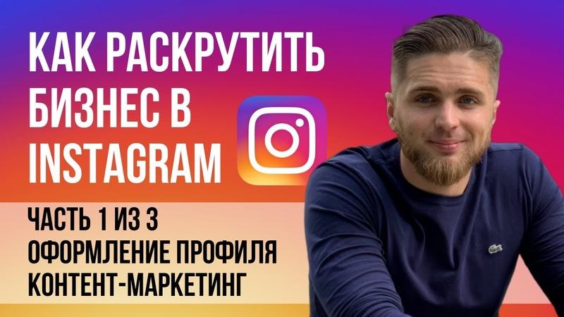 Как раскрутить бизнес в Инстаграм 13 | Продвижение в Instagram через контент и оформление профиля