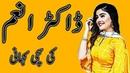 Doctor ki sachi kahani | Moral Story | RYK HUB