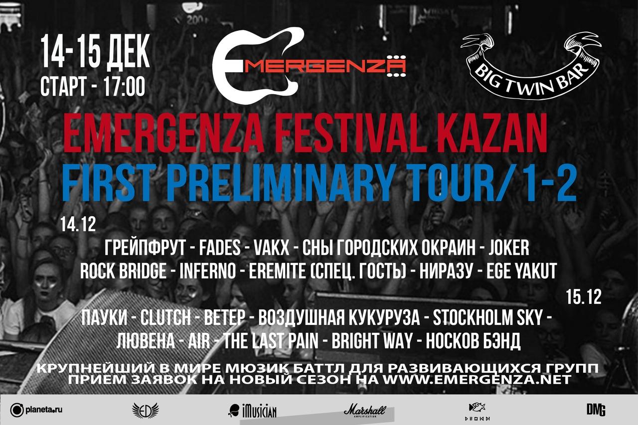 Афиша Казань Emergenza Festival 19/20 Kazan - 1st step/1-2