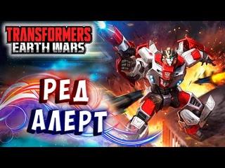 НОВЫЙ БОЕЦ! ЖДЕМ РЕД АЛЕРТА! Трансформеры Войны на Земле Transformers Earth Wars #265