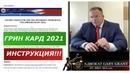 ГРИН КАРТА 2021 ИНСТРУКЦИЯ Как Играть в Грин Кард Лотерею Грин Кард 2021