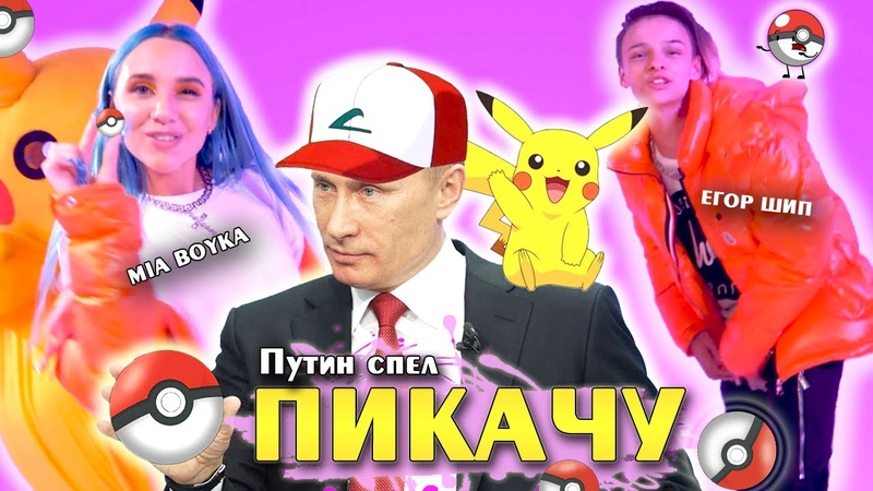 Путин спел ПИКАЧУ MIA BOYKA ЕГОР ШИП TaRaRam