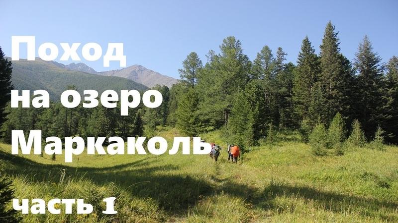 12 дневный поход по Южному Алтаю Часть 1 Реки Шавунбулак и Аралбай