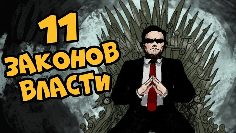 11 Законов Власти