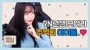 9N년생들 모여라! 추억의아이돌..♥(a.k.a.미담자판기 갓방신기)