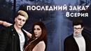 Сериал Sims 4 Последний закат 8 серия