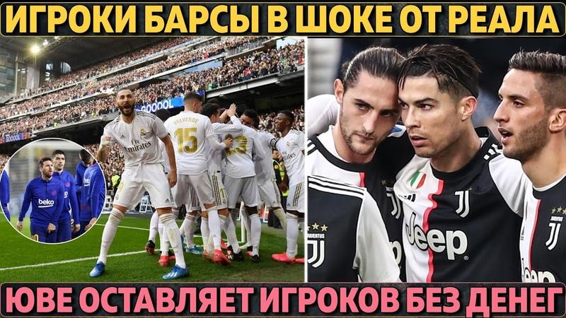 Игроки Барсы в шоке с Реала: снова конфликт? ● Юве оставляет игроков без ЗП ● Бавария и Тер Штеген