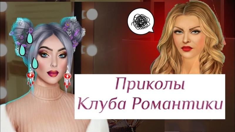 ГОЛАЯ ЭММА И ПОЗОР АДЕЛАИДЫ Приколы из Клуба Романтики TikTok