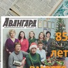 "Газета ""Авангард"""