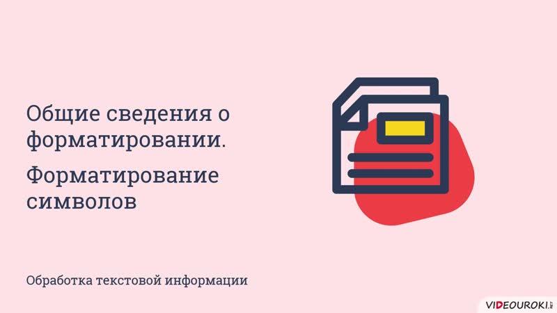 36 Общие сведения о форматировании Форматирование символов