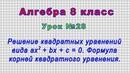 Алгебра 8 класс Урок№28 Решение квадратных уравнений вида ax2 bx c 0 Формула корней кв ур