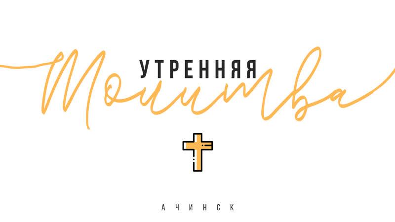Утренняя молитва 17.09.19 l Церковь прославления Ачинск