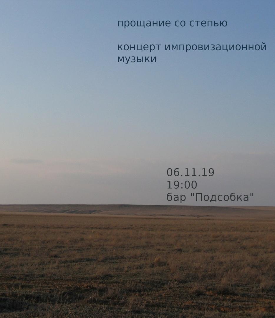 Афиша Нижний Новгород Прощание со степью. 06.11.19
