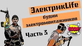 Замена электропроводки.Рабочие будни электромонтажников. Электрик в Санкт Петербурге. Часть 3