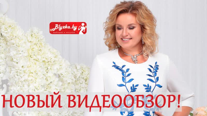 Новый Видеообзор в Интернет-магазине Блузка бай / Blyzka.by