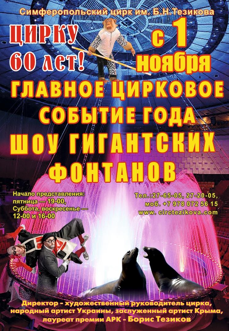 шоу гигантских фонтанов Симферополь 2019 цены