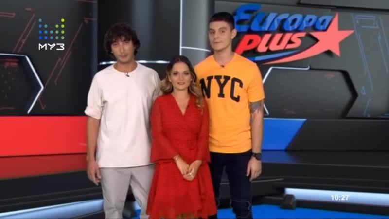 Бригада У Europa plus чарт 21.09.2019