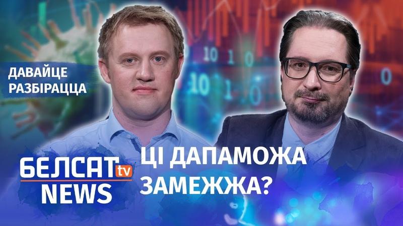 У Лукашэнкі хопіць грошай толькі да выбараў   Денег хватит только до выборов Экономика с Чалым
