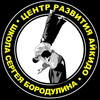 Центр развития Айкидо Ижевск