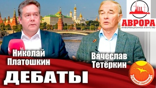 Дебаты. Платошкин и Тетёкин КПРФ. Мы 30 лет говорим одно и то же!