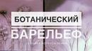 Ботанический барельеф своими руками | Бесплатный Мастер класс | imprints of plants plaster flowers