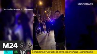 Дискотека в поселке Дрожжино закончилась приездом полиции - Москва 24