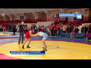 В Бресте прошли традиционные Международные соревнования по вольной и греко-римской борьбе