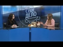 Своё дело. Евгения Кучкарова, как открыть свой бизнес по производству фруктовой пастилы 26.02.2020