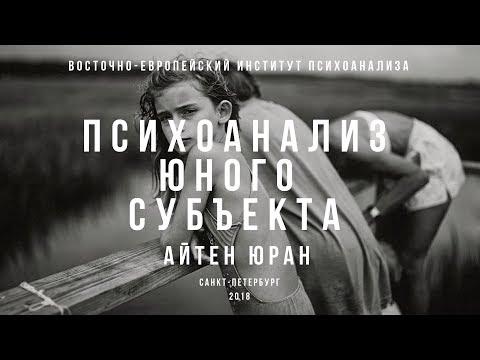 Открытый вебинар. Айтен Юран Психоанализ юного субъекта (Ф. Дольто)