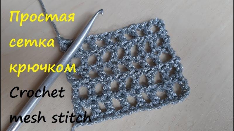 Филейная сетка крючком Как вязать узор Видео МК Simple crochet mesh stitch
