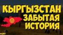Кыргызстан Неизвестная история Народ Чудь прародители турков кыргызский каганат