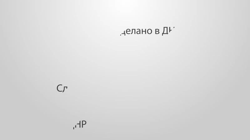 ГП «Почта Донбасса». Наша марка.