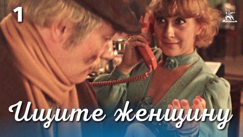 Ищите женщину 1 серия комедия реж. Алла Сурикова 1982 г.