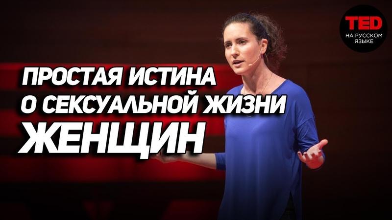 Простая истина о сексуальной жизни женщин / Сара Бармак / TED на русском