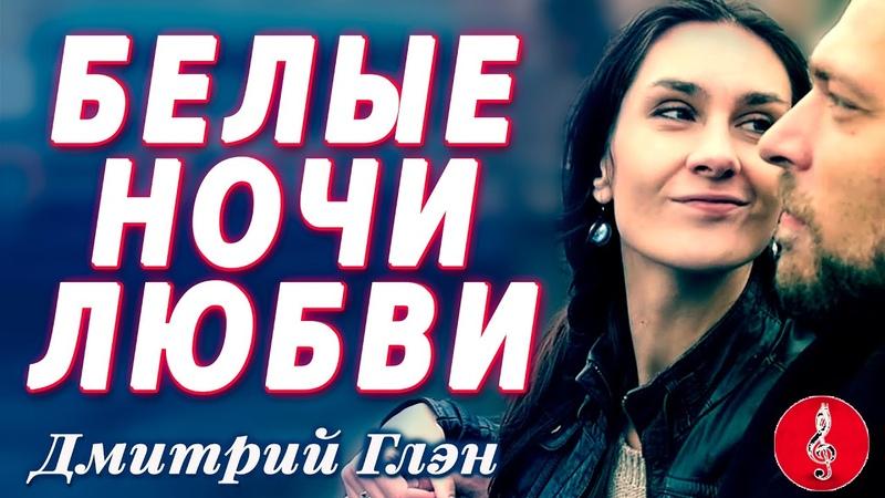 Белые Ночи Любви Дмитрий Глэн ОБАЛДЕННАЯ ПЕСНЯ 2020