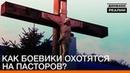 Как боевики охотятся на пасторов Донбасc Реалии