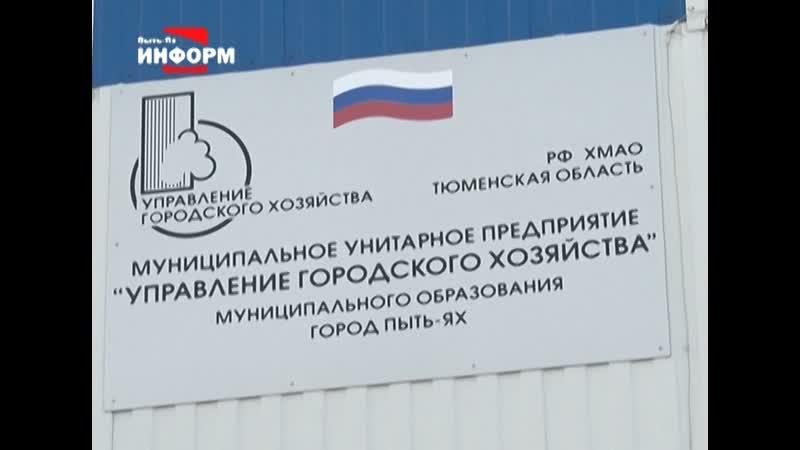 Окружное правительство выделяет средства для погашения долгов МУП УГХ