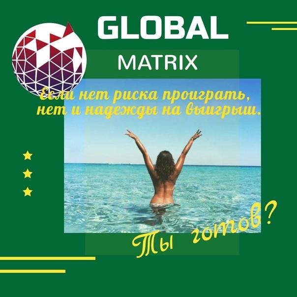 помощью маркетинг в картинках глобал матрикс пристройки террасы