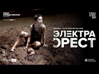КОМЕДИ ФРАНСЕЗ- ЭЛЕКТРА - ОРЕСТ в кино