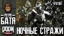 ЧПЛ1 Ночные Стражи в Doom Eternal