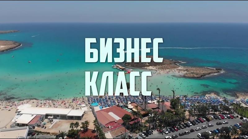 Розыгрыш путёвки от Бизнес Класс на Кипр. Айя-Напа.