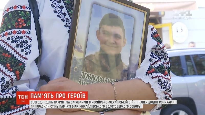 Біля будівлі Міністерства оборони поіменно згадали воїнів, які загинули у цей день 2014 року