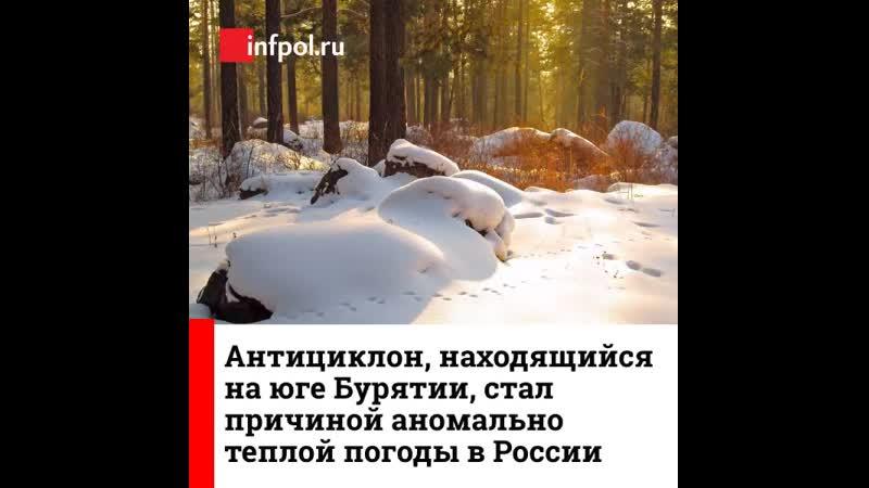 Антициклон находящийся на юге Бурятии стал причиной аномально теплой погоды в России mp4