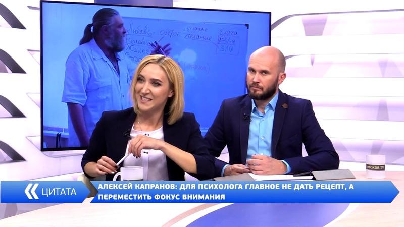 Алексей Капранов - Как ослабить чувство вины. 28 09 2017