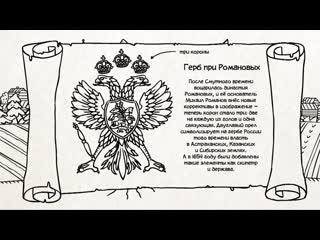 Вежливые русские — как изменялся герб? (серия 29)